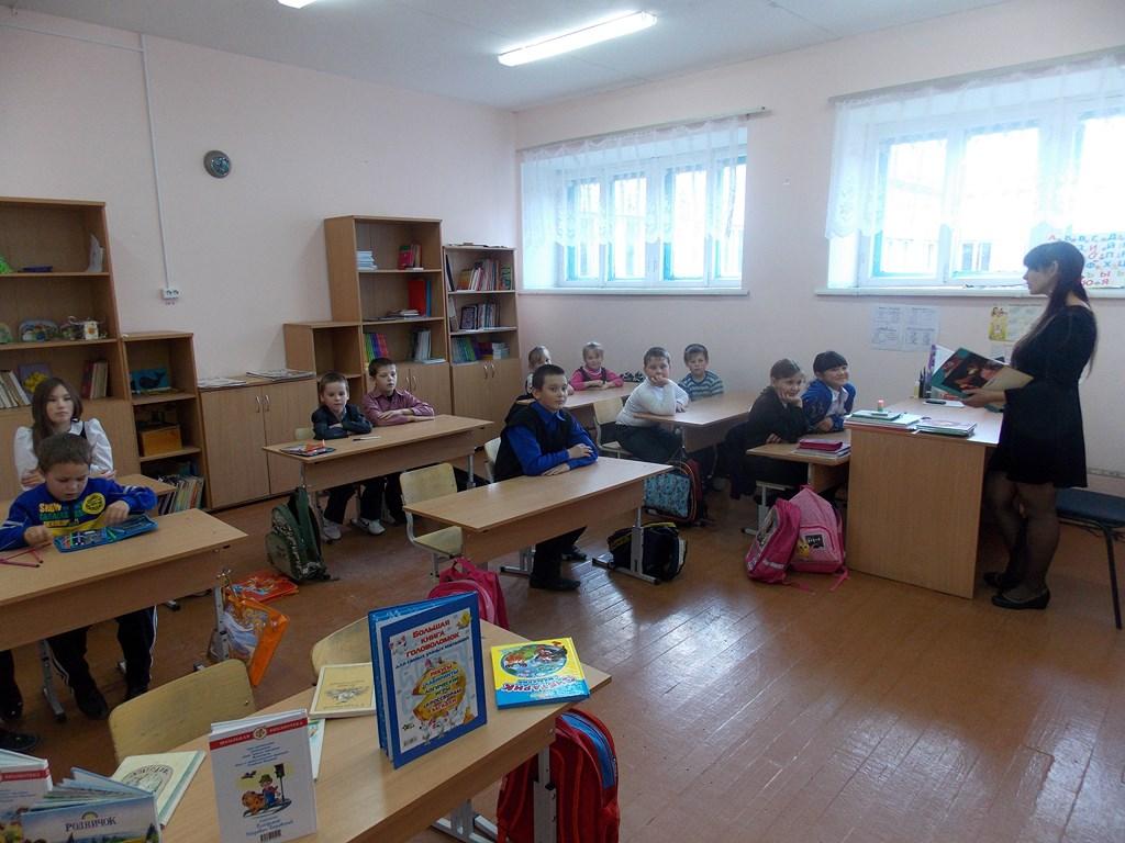 Библиотечный урок в начальных классах